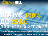 bonus25-william-hill[1]